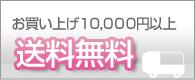 お買い上げ10,000円以上 送料無料